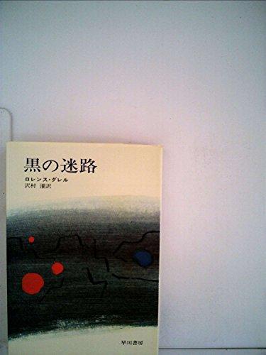 黒の迷路 (ハヤカワ文庫 NV 20)の詳細を見る