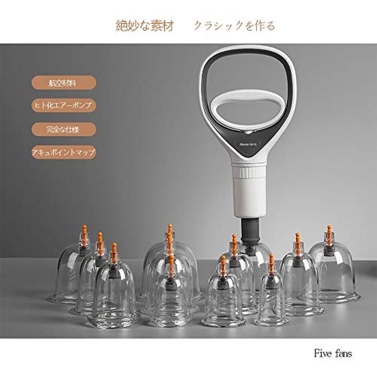 ピジンスタウト再発するカッピング 吸い玉 マッサージカップ 磁気 ポンプ付きカッピングセット 疲労解消 血液の循環を刺激 各部位対応8種類 12個セット(ギフトボックス付き)