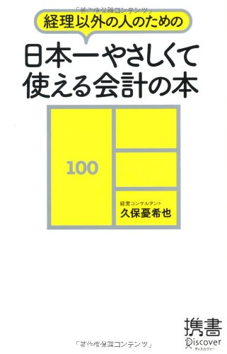 経理以外の人のための日本一やさしくて使える会計の本 (ディスカヴァー携書)の詳細を見る