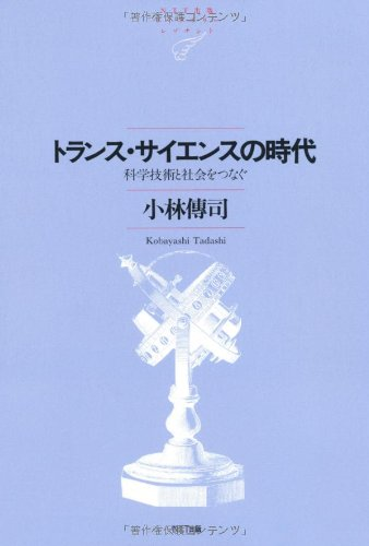 トランス・サイエンスの時代―科学技術と社会をつなぐ (NTT出版ライブラリーレゾナント)