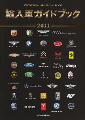 輸入車ガイドブック 2011