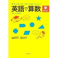 ロジックとリーディングに強くなる 英語で算数 (数のリスニング特訓CD付き)