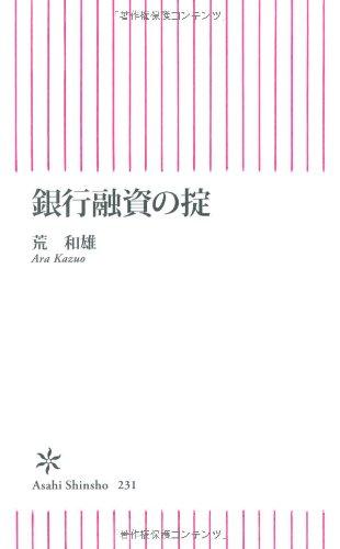 銀行融資の掟 (朝日新書)の詳細を見る