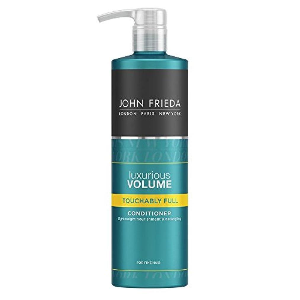 希少性アルバム派手John Frieda Luxurious Volume Touchably Full Conditioner 500ml