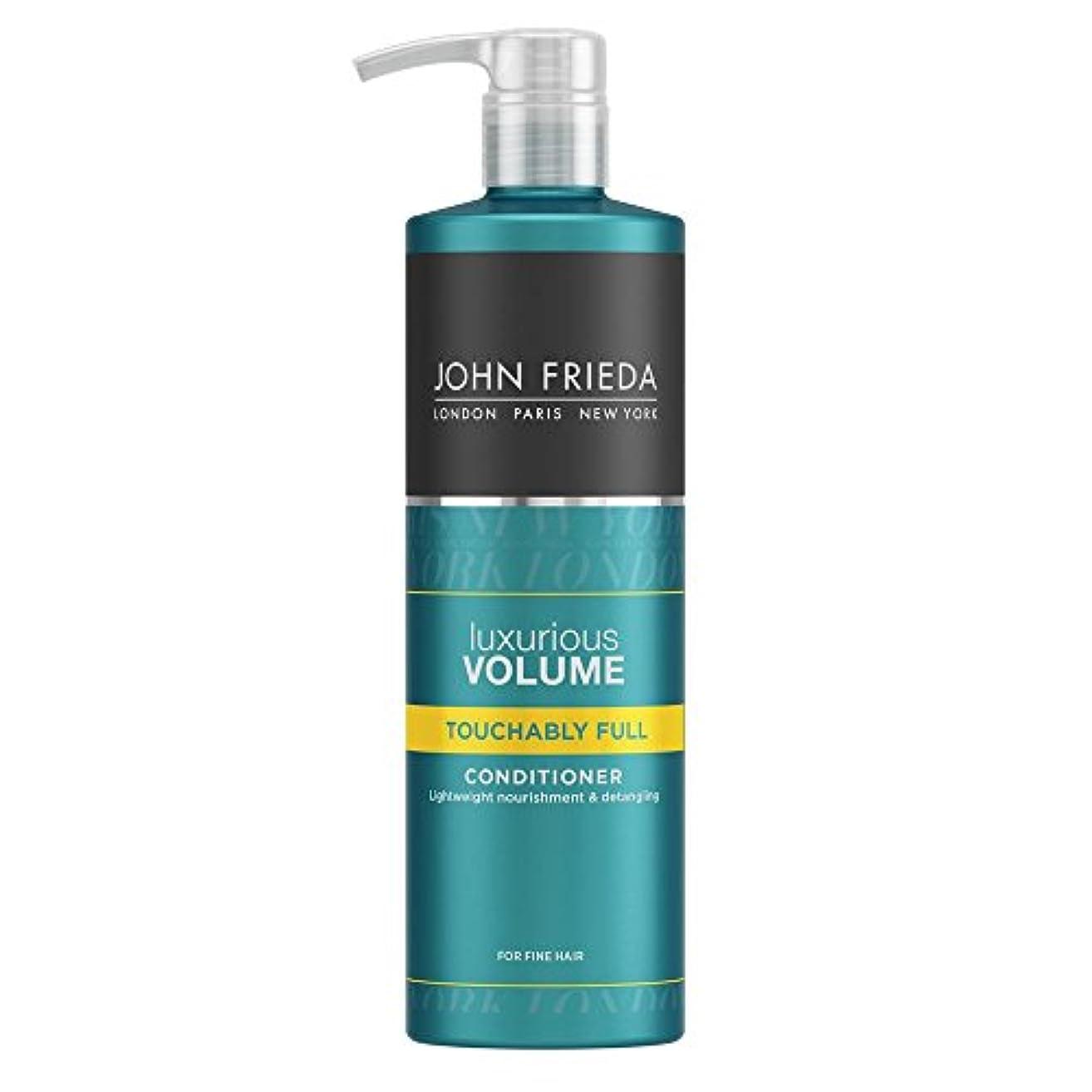 り入射こっそりJohn Frieda Luxurious Volume Touchably Full Conditioner 500ml