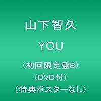 YOU(初回限定盤B)(DVD付)(特典ポスターなし)