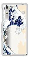 キュア フォン KYV37 TPU ソフトケース VA868 白波と富士山(横) 素材ホワイト【ノーブランド品】