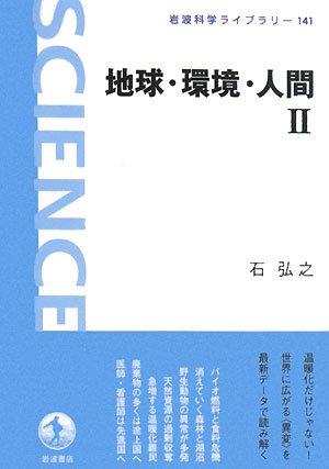 地球・環境・人間〈2〉 (岩波科学ライブラリー)の詳細を見る