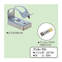 未来工業 台付ステンレス片サドル(アンカープラグ付) 50個 SSKD-16B-A
