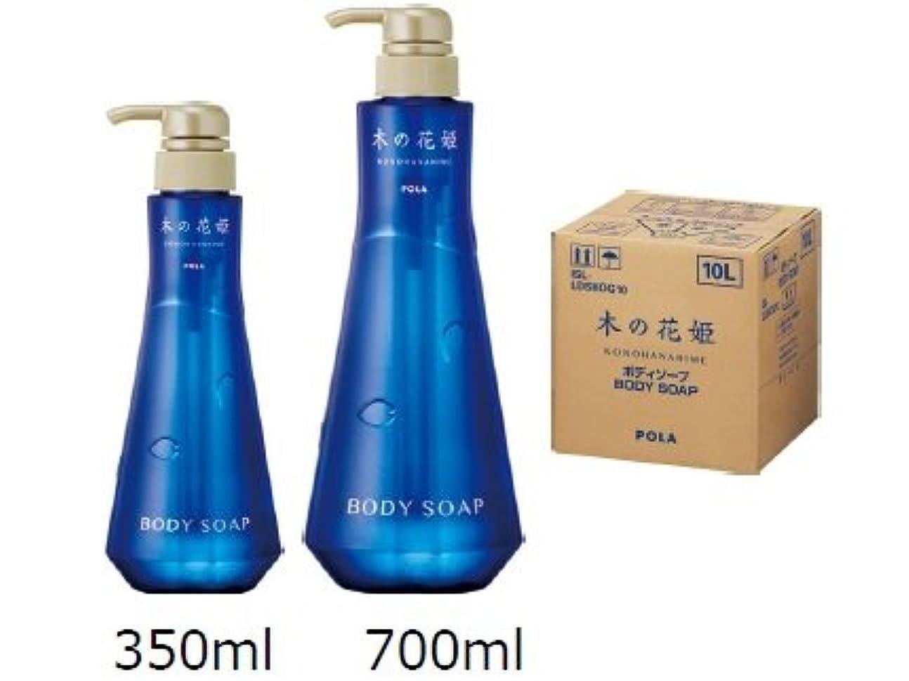 アレルギー比類のない何故なのPOLA 木の花姫 ボディソープ 10L 詰替え 350ml容器3本付