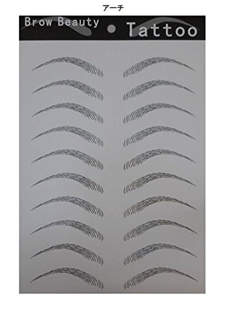 落ち着いた四面体デマンド眉 シール (プチ アートメイク) 眉毛シール 4タイプ (アーチ)