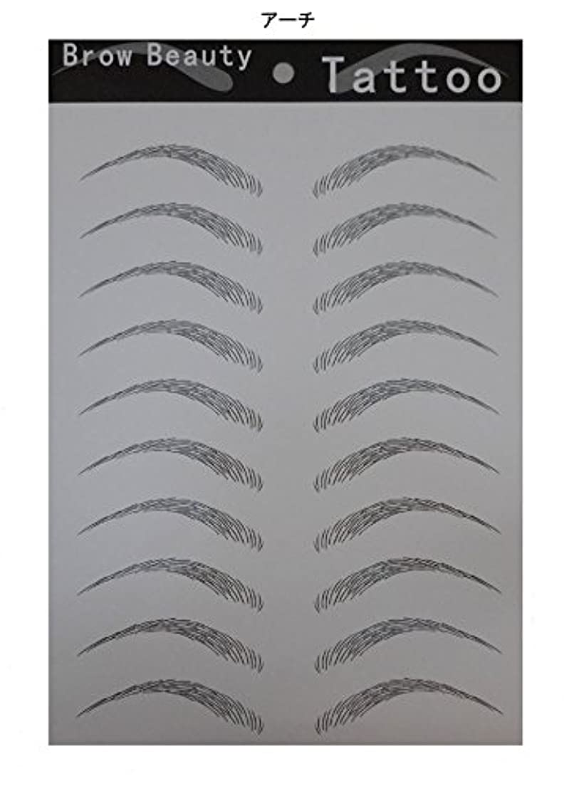 セットする後方傷跡眉 シール (プチ アートメイク) 眉毛シール 4タイプ (アーチ)