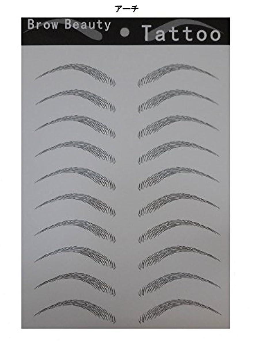 ボトルトロリー魔術眉 シール (プチ アートメイク) 眉毛シール 4タイプ (アーチ)