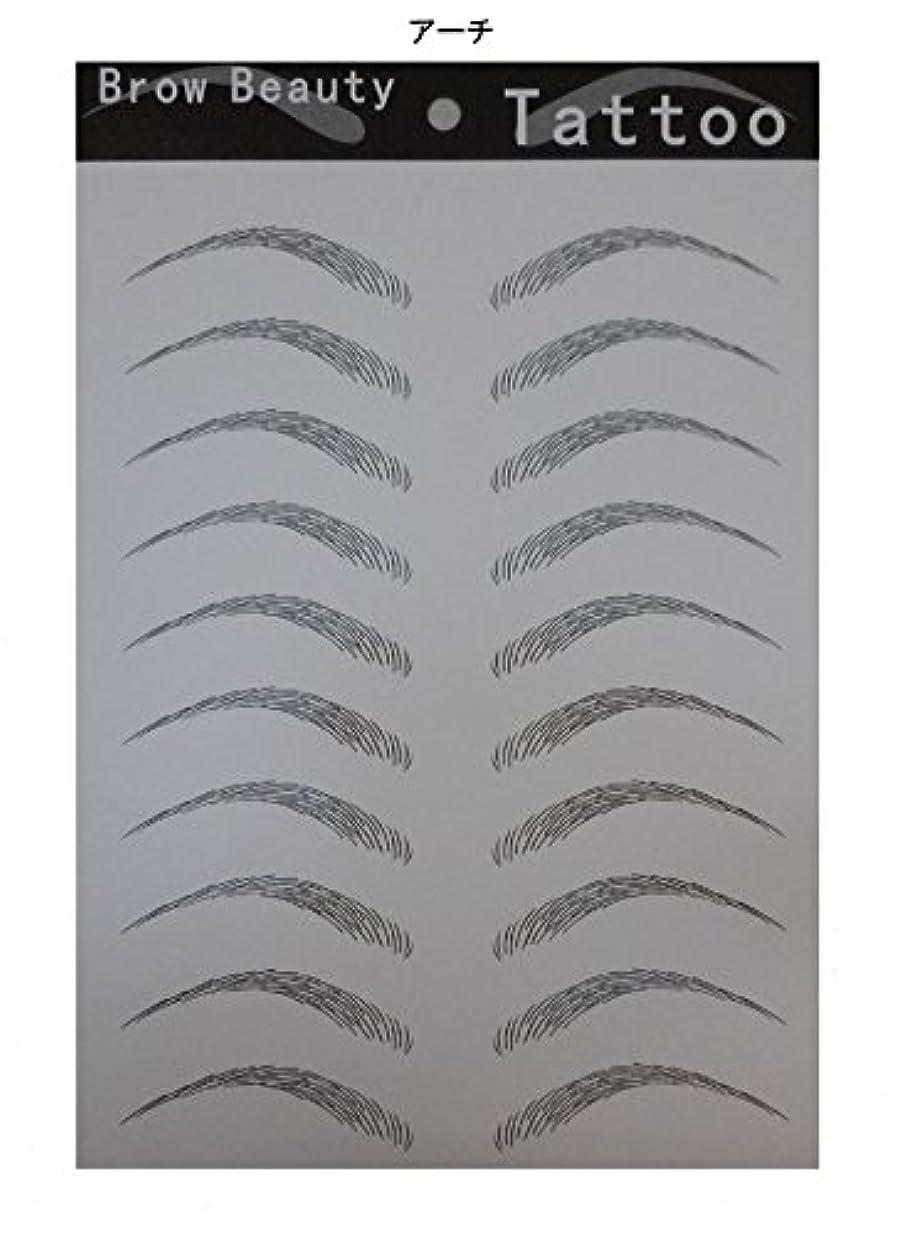 と闘う名目上の近く眉 シール (プチ アートメイク) 眉毛シール 4タイプ (アーチ)