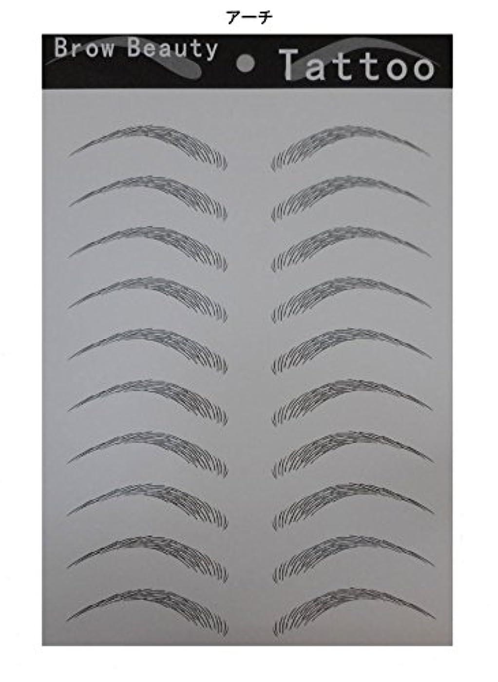 彼ら町送信する眉 シール (プチ アートメイク) 眉毛シール 4タイプ (アーチ)