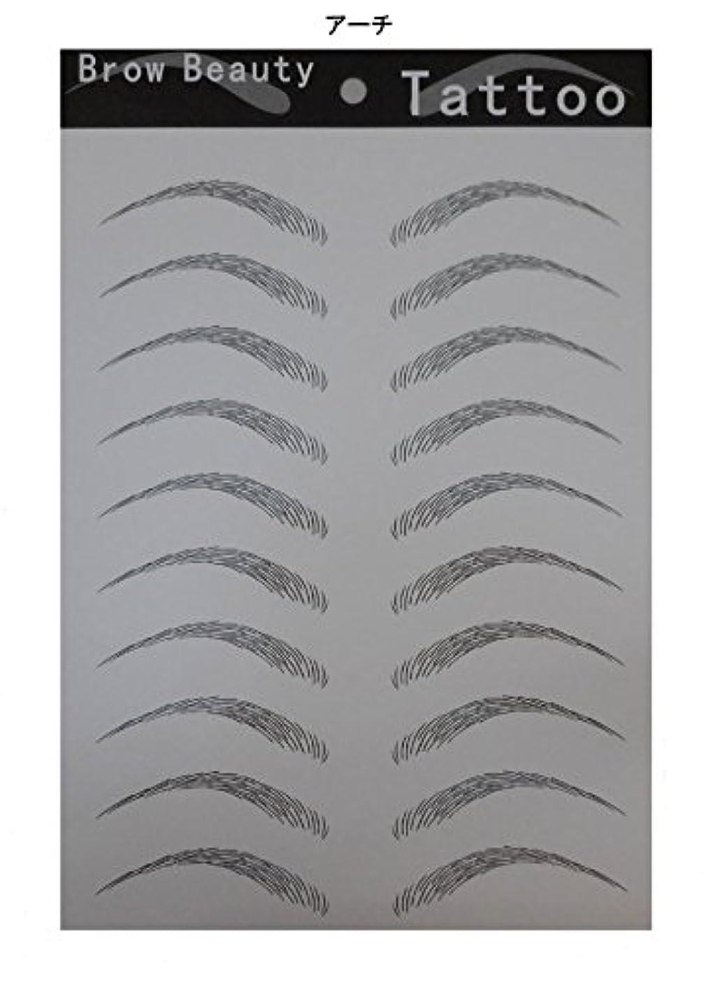 と闘う貸し手破壊する眉 シール (プチ アートメイク) 眉毛シール 4タイプ (アーチ)