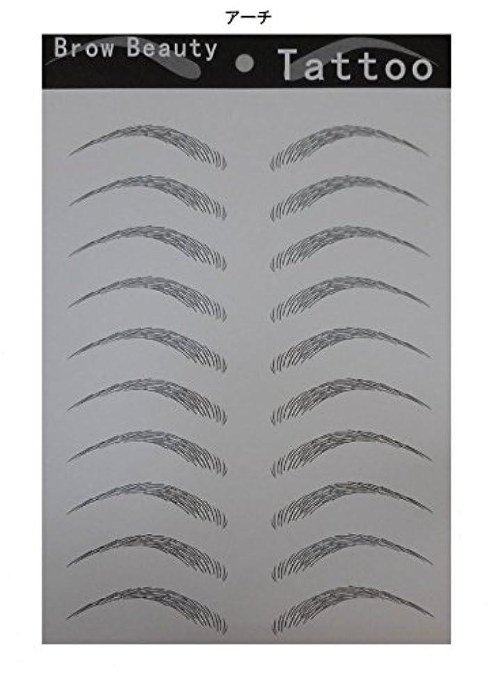 シーン後ろに凝視眉 シール (プチ アートメイク) 眉毛シール 4タイプ (アーチ)