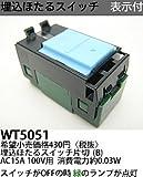 パナソニック(Panasonic) ワイド スイッチ WT5051
