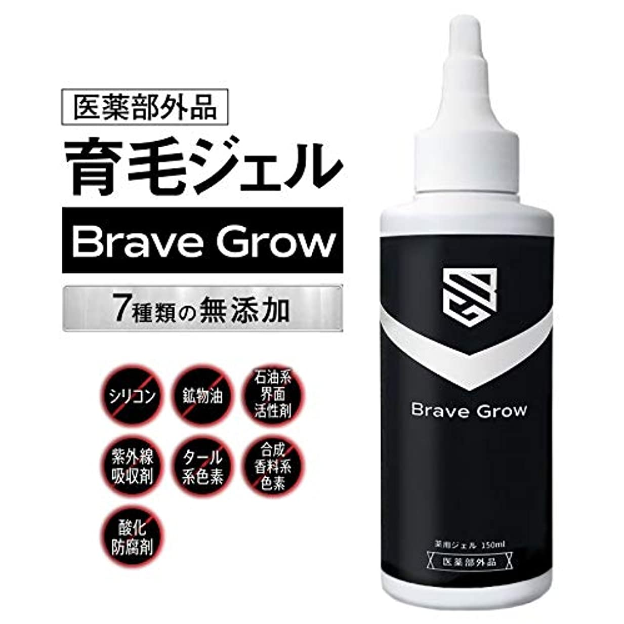 冗談で自己ロードハウス育毛剤 BraveGrow ブレイブグロー 150ml 【医薬部外品】ジェルタイプ 男性