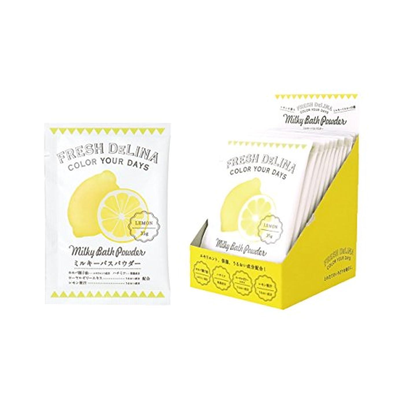 わざわざ十分です反逆フレッシュデリーナ ミルキーバスパウダー 35g (レモン) 12個 (白濁タイプ入浴料 日本製 どこかなつかしいフレッシュなレモンの香り)