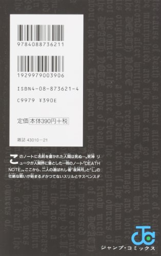 大場つぐみ・小畑健『DEATHNOTE』(集英社)