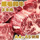 A4・A5等級のみ黒毛和牛スネ肉 1kg (500g×2パック) ds-130535
