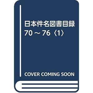 日本件名図書目録 70~76〈1〉