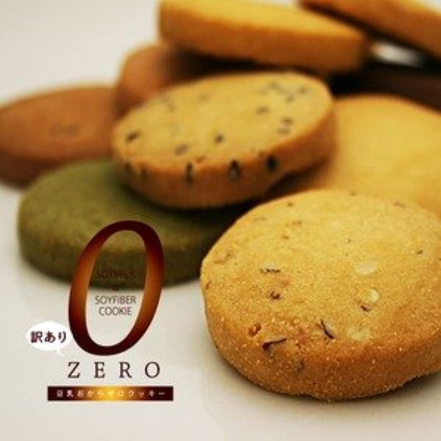 謙虚協定早熟豆乳おからZEROクッキー 10種 ベーシックタイプ 500g×2袋
