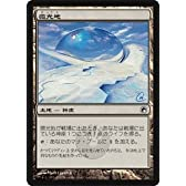 【MTG マジック:ザ・ギャザリング】微光地/Glimmerpost【コモン】 SOM-227-C 《ミラディンの傷跡》