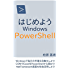 はじめようWindows PowerShell