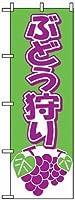 のぼり旗「ぶどう狩り」