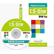 P検オフィシャル教材 CS-One P検4級 P検2012完全準拠