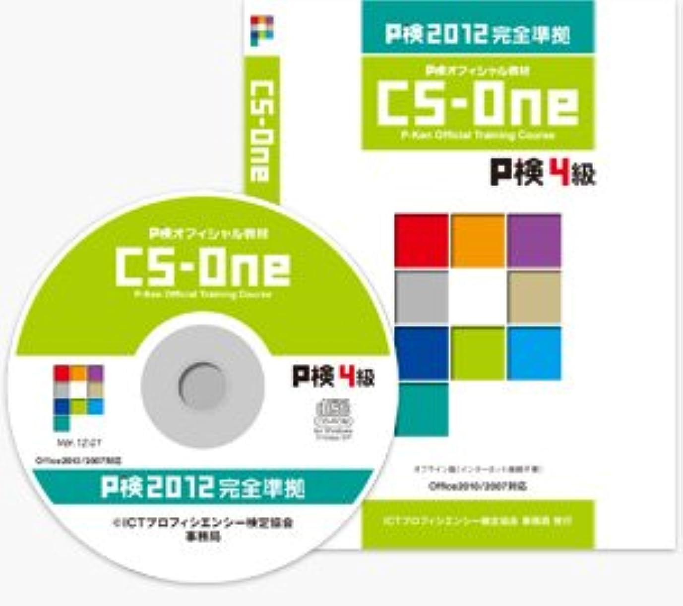 アリスおしゃれじゃない尊敬するP検オフィシャル教材 CS-One P検4級 P検2012完全準拠