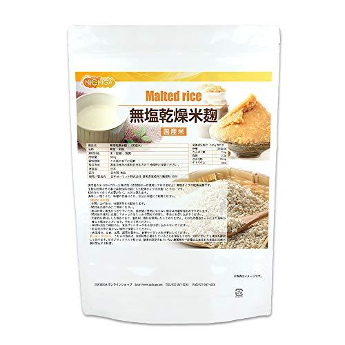 米麹 950g(国産米)無塩乾燥 こめこうじ【 詳しいレシピ付き 】甘酒 塩麹 [06] NICHIGA(ニチガ)