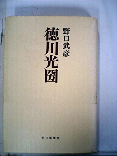徳川光圀 (1976年) (朝日評伝選〈7〉)