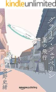 グラーフ・ツェッペリン 夏の飛行 (Kindle Single)