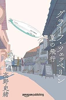 [高野 史緒]のグラーフ・ツェッペリン 夏の飛行 (Kindle Single)