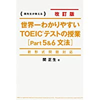 新形式問題対応 改訂版 世界一わかりやすいTOEICテストの授業(Part5&6 文法)