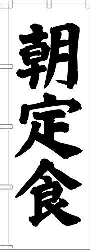 のぼり 朝定食 SKE-65 (受注生産) [並行輸入品]