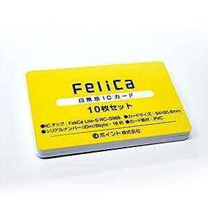 Felicaカード白無地(フェリカライトS・felicalite-s・RC-S966)icカード 10枚