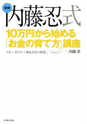 内藤忍式10万円から始める「お金の育て方」講座の詳細を見る