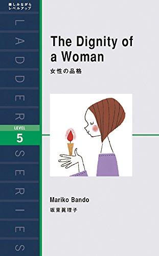 女性の品格 The Dignity of a Woman (ラダーシリーズ Level 5)
