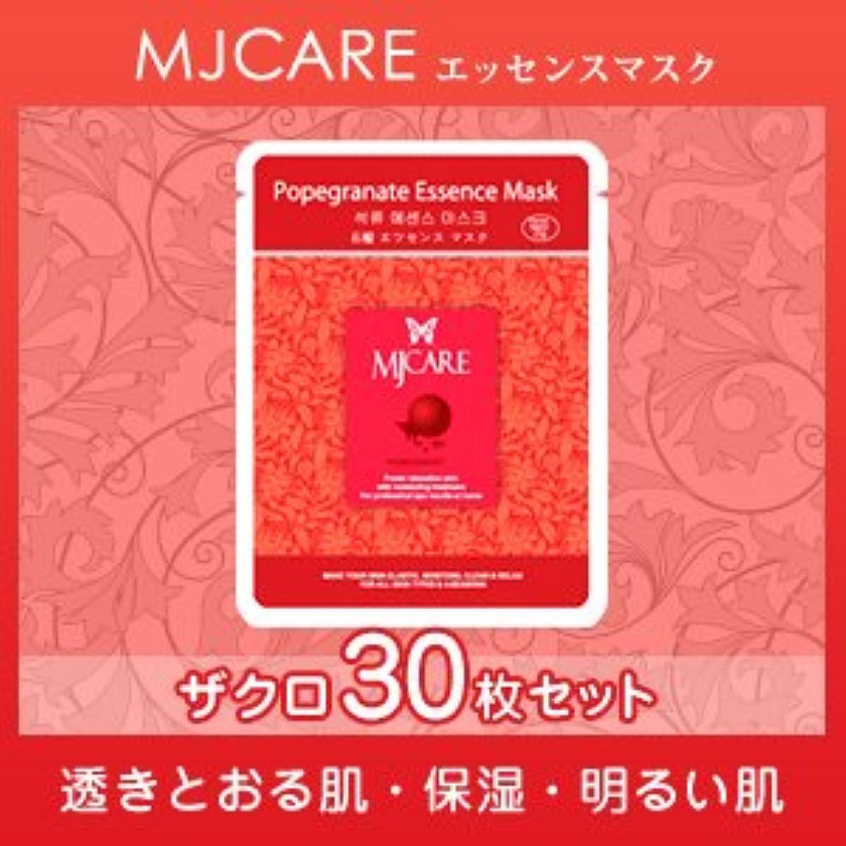 内陸ぬいぐるみ乱用MJCARE (エムジェイケア) ザクロ エッセンスマスク 30セット