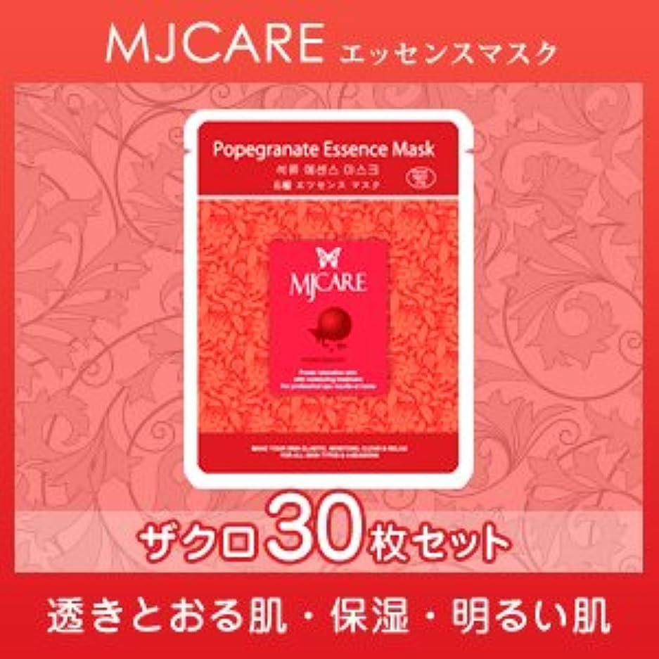 パールトランスペアレント注文MJCARE (エムジェイケア) ザクロ エッセンスマスク 30セット