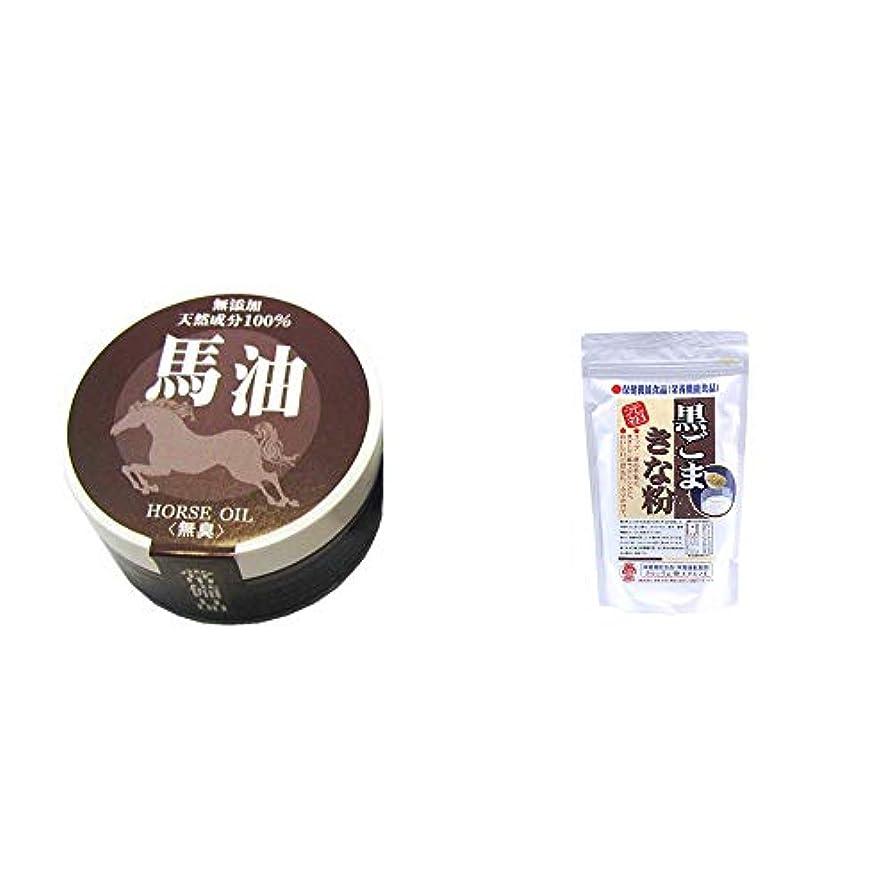 薬用派生するパンツ[2点セット] 無添加天然成分100% 馬油[無香料](38g)?黒ごまきな粉(270g)
