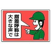 ユニット 指差呼称標識 821-03 指差呼称は大きな声で