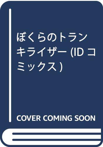 ぼくらのトランキライザー (IDコミックス)