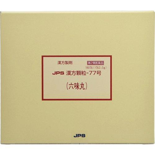 (医薬品画像)JPS漢方顆粒−77号