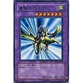 遊戯王カード 【 竜騎士ガイア 】 BE1-JP122-R 《ビギナーズエディション1》