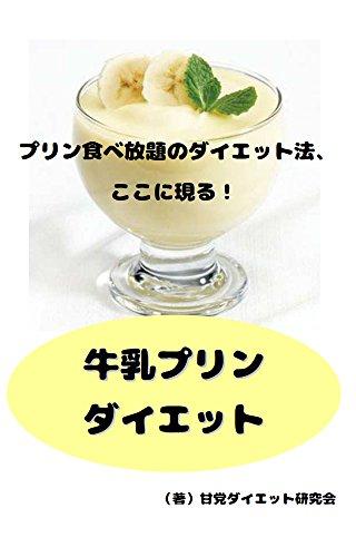 牛乳プリンダイエット: プリン食べ放題のダイエット法、ここに現る!